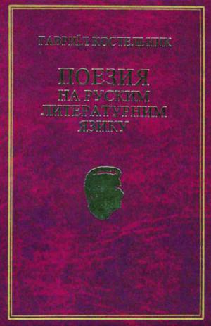 Поезия на руским литературним язику