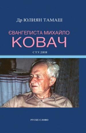 Євангелиста Михайло Ковач