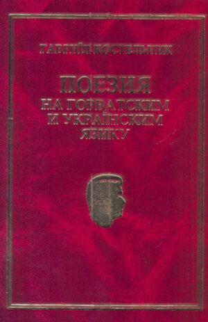 Поезия на горватским и українским язику