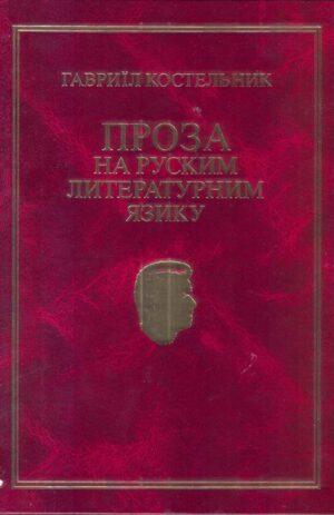 Проза на руским литературним язику