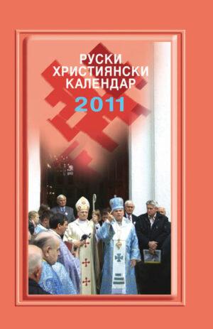 Календар 2011