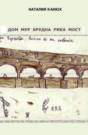 Дом мур брудна рика мост