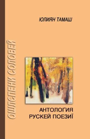 Ошлєпени соловей, антолоґия рускей поезиї