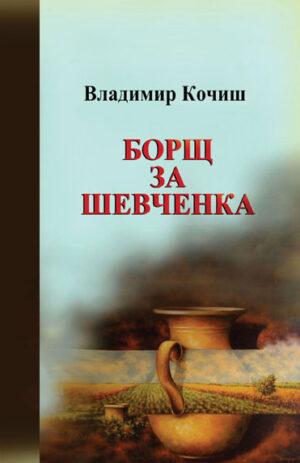 Борщ за Шевченка
