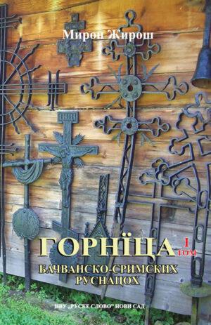 Горнїца бачванско-сримских Руснацох – I том