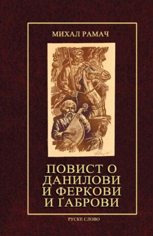 Повист о Феркови и Данилови и Ґаброви
