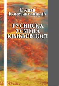 Русинска усмена књижевност