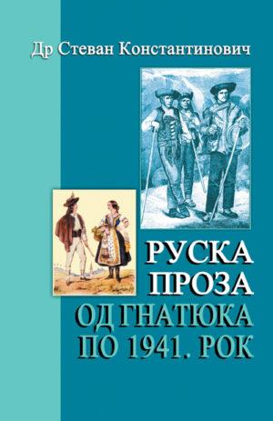 Руска проза од Гнатюка по 1941. рок