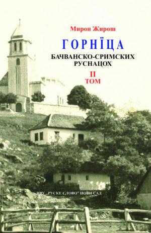 Горнїца бачванско-сримских Руснацох – II том