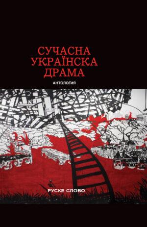 Сучасна українска драма