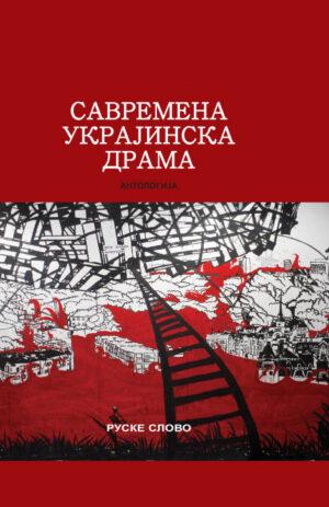 Савремена украјинска драма
