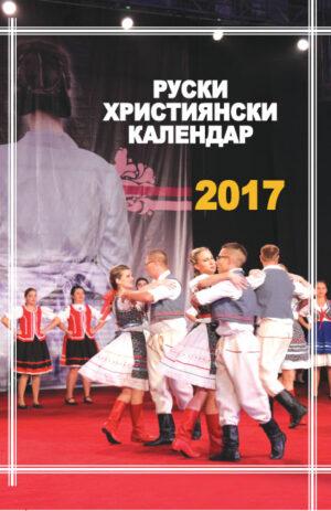 Календар 2017