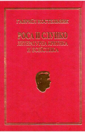 Роса и слунко, литературна критика и есеїстика