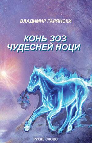 Конь зоз чудесней ноци