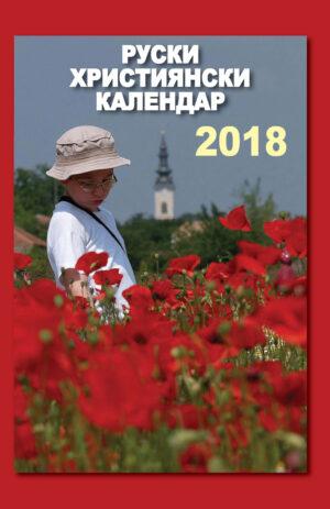Календар 2018