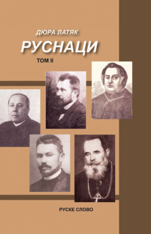 Руснаци II том
