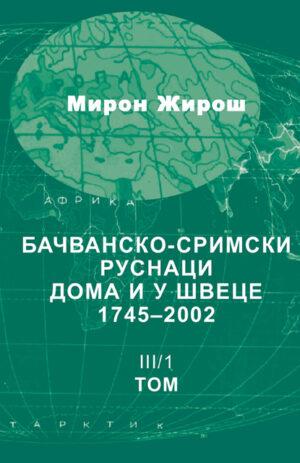 Бачванско-сримски Руснаци дома и у швеце 1745-2002