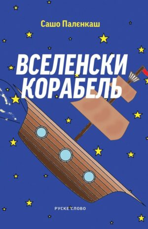 Вселенски корабель