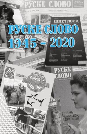 Руске слово 1945-2020